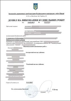 Заявление на получении разрешения страительных работ